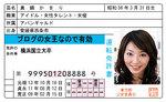 manabe_kawori_01.jpg